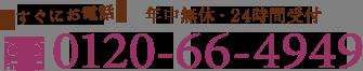 年中無休・24時間受付 フリーダイヤル 0120-66-4949