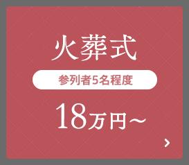 火葬式18万円から