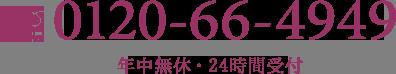年中無休・24時間受付 フリーダイヤル0120-66-4949